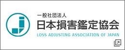 一般社団法人 日本損害保険鑑定人協会