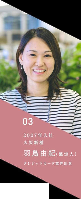 03 2007年入社 火災新種 羽鳥由紀(鑑定人) クレジットカード業界出身