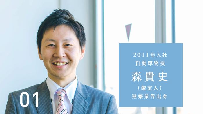 01 2011年入社 自動車物損 森貴史(鑑定人)建築業界出身