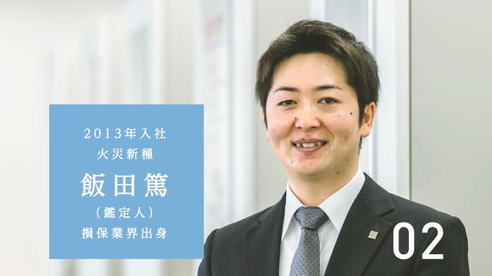 02 2013年入社 火災新種 飯田篤(鑑定人) 損保業界出身