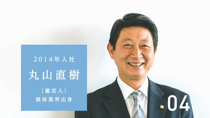 04 2014年入社 丸山直樹(鑑定人) 損保業界出身
