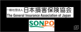 一般社団法人 日本損害保険協会